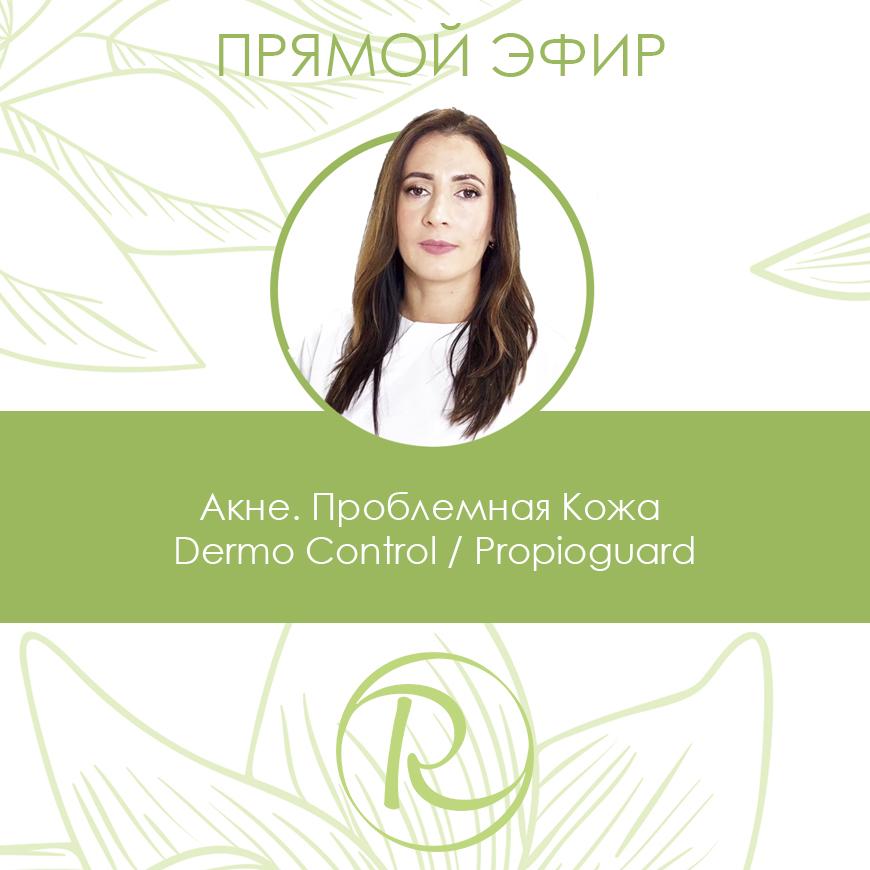 Акне. Проблемная кожа Dermo control / Propioguard