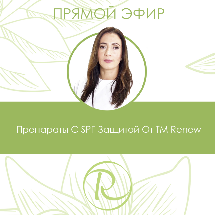 Препараты с SPF защитой от ТМ Renew