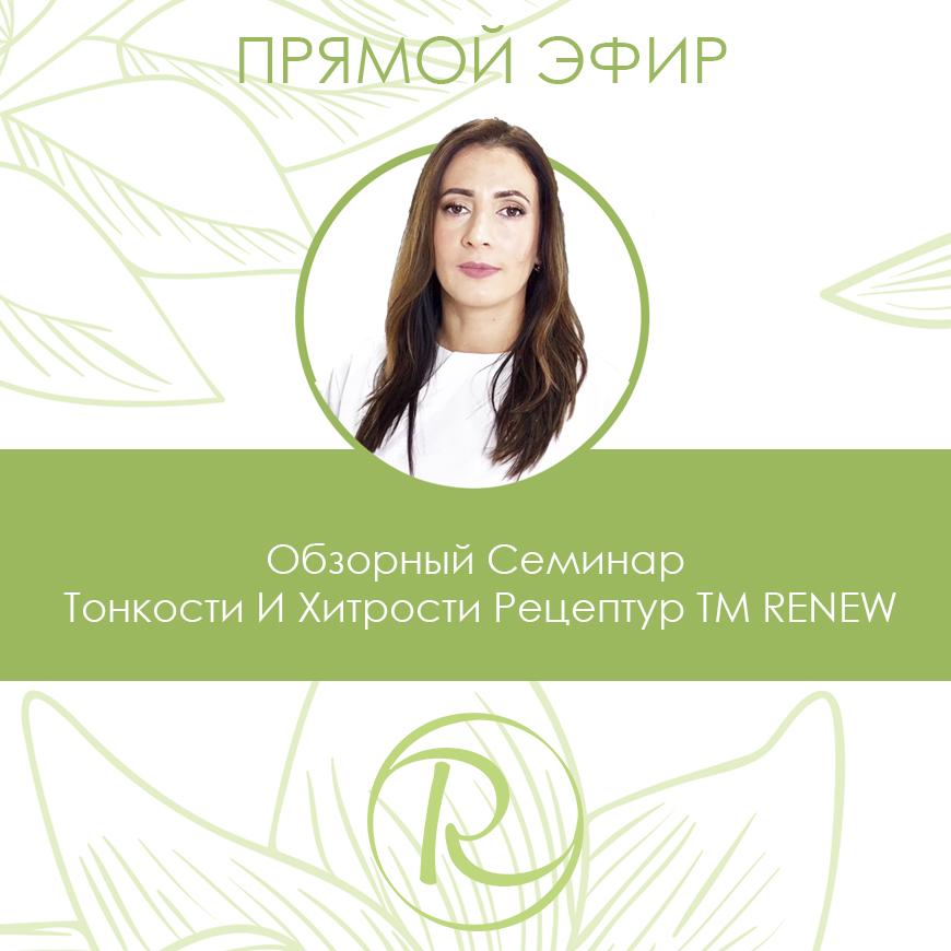 Обзорный семинар Тонкости и хитрости рецептур TM RENEW